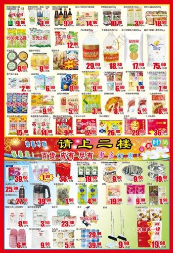 超市dm宣传单图片