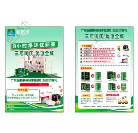 绿树油漆DM宣传单图片