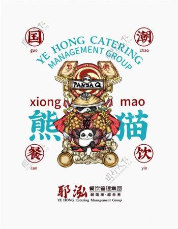 国潮貔貅国潮熊猫招财图片