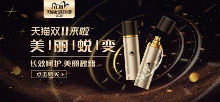 淘宝化妆品促销活动海报图片