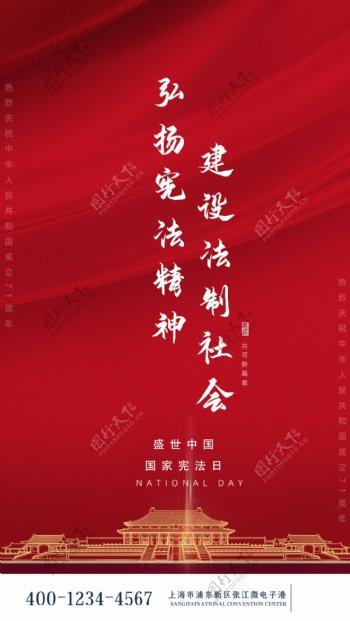 国家宪法日海报党建党政弘扬图片