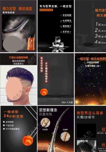 男士发型用品背景图图片