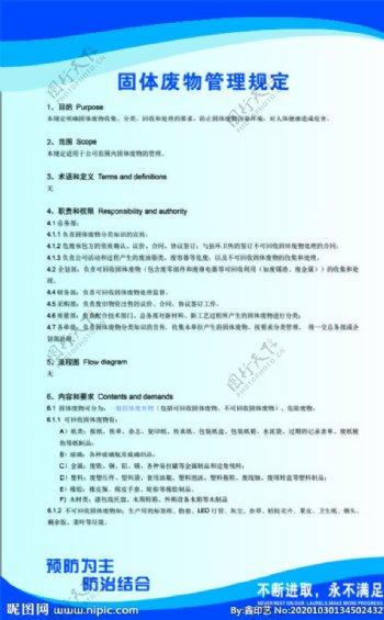 固体废物管理规定图片