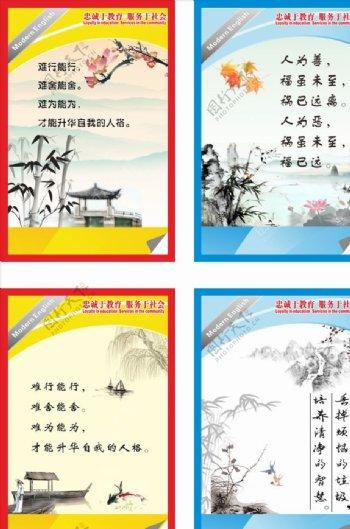 学校走廊文化展版图片