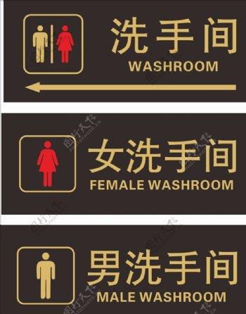 洗手间标识牌男洗手间女洗手图片