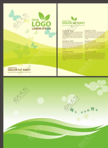 画册封面画册设计绿色画册图片
