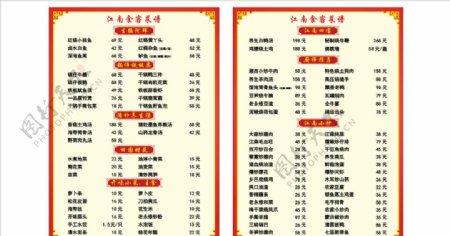 高档餐厅价目表菜单菜谱图片