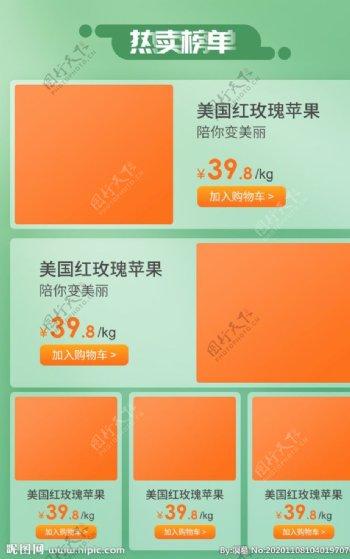 淘宝天猫关联销售商品排版图片