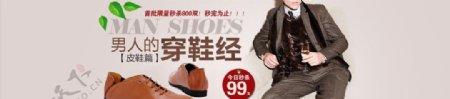 男人皮鞋限量秒杀宣传促销图图片