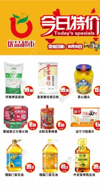超市特价商品各类商品免扣图片