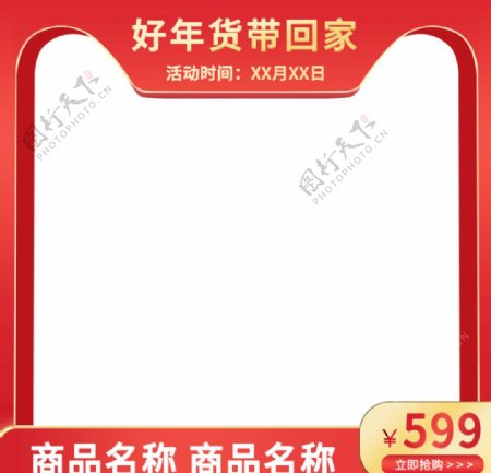 电商商品展示框图片