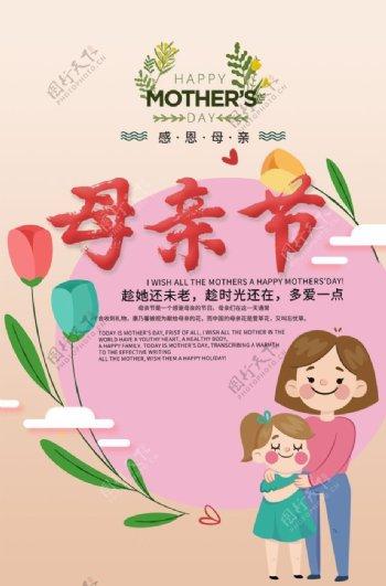 感恩母亲节日海报图片
