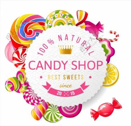 糖果商店海报矢量图片
