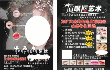 半永久定妆宣传彩页海报图片