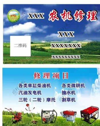 农机修理名片卡片图片