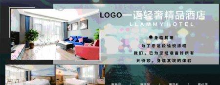 酒店海报酒店喷绘图片