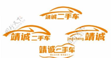二手车logo图片