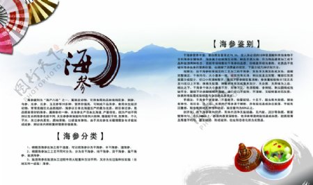 海参广告海报图片