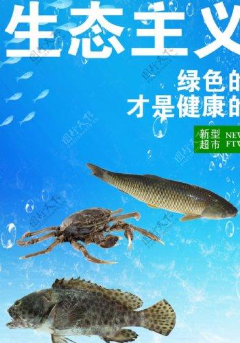 农贸市场海报图片