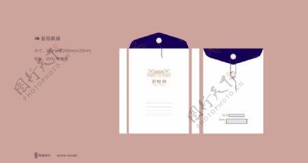 房地产VI设计档案袋图片