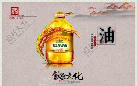 饮食文化之油图片
