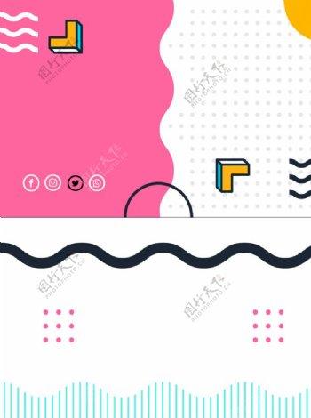 粉色名片卡片图片