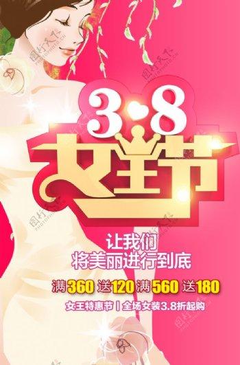 38女王节海报图片
