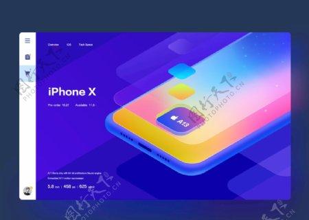 苹果手机网页ui图片