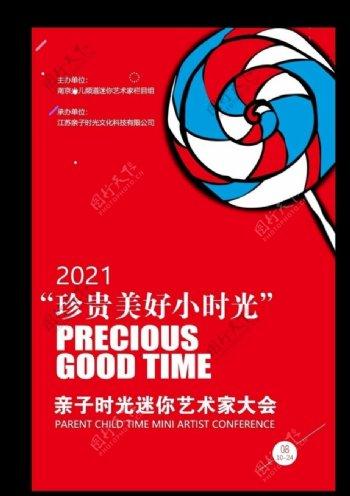 红色棒棒糖迷你艺术家海报图片