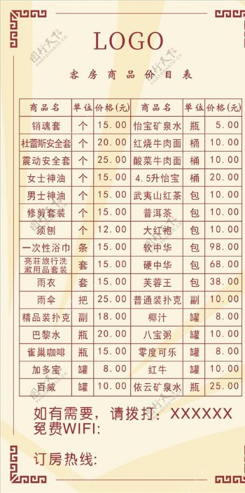 客房商品价格表图片