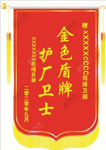 红色大气绒布宣传锦旗图片