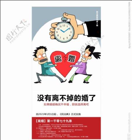 民法典离婚闹钟图片
