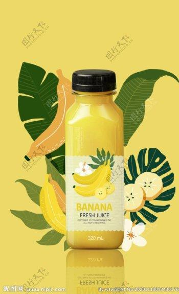 香蕉汁水果海报时尚饮料广告设计图片