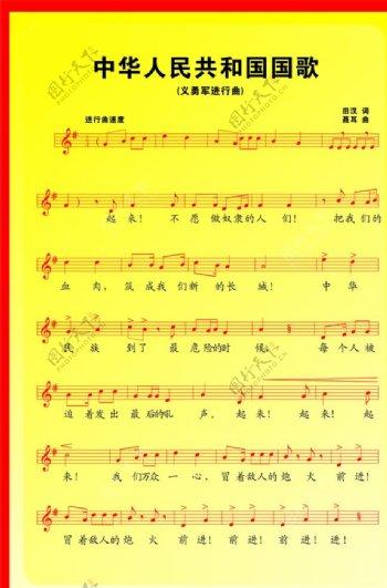 中华人民共和国国歌图片