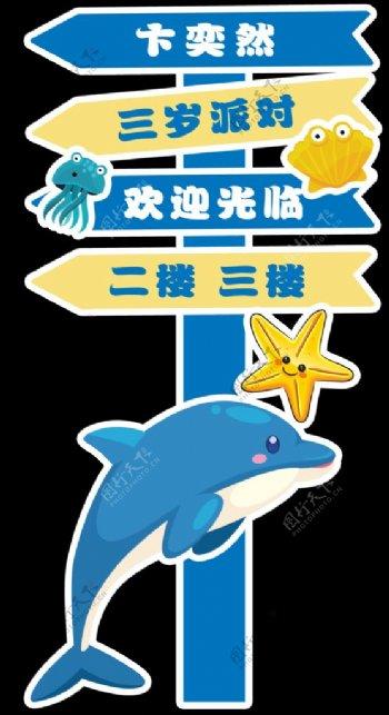 三岁生日男孩子海豚指引牌图片