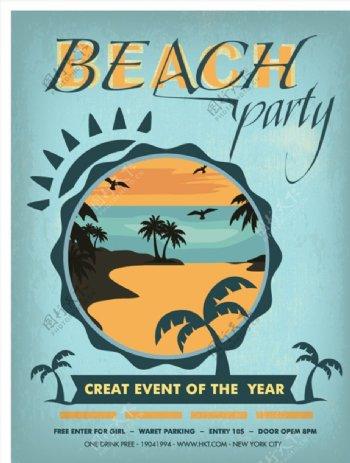 海滩派对海报矢量图片