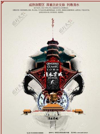 清水古城地产广告图片
