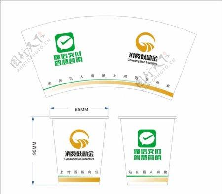 消费鼓励金纸杯设计图片