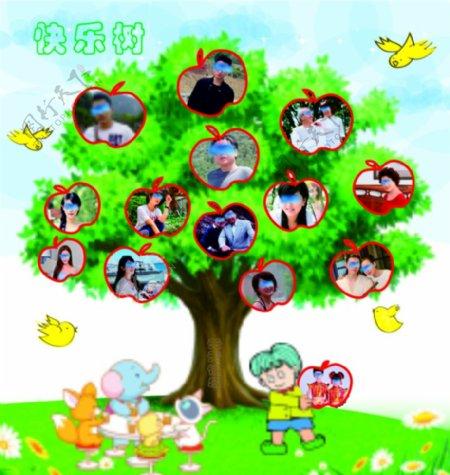 快乐树照片模版苹果树图片