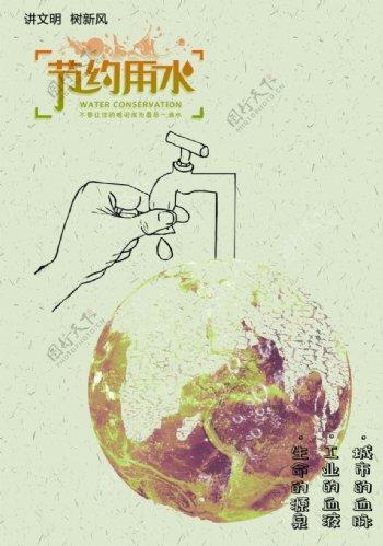 节约用水公益广告海报图片