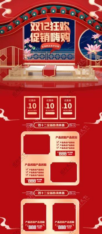 双12优惠券促销模板图片