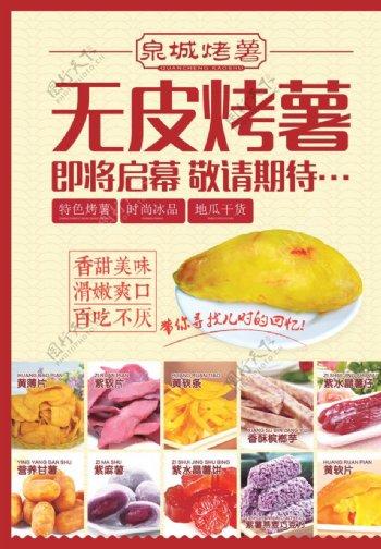 营养甘薯紫麻薯紫水晶薯门图片