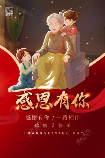 大气感恩节节日海报图片