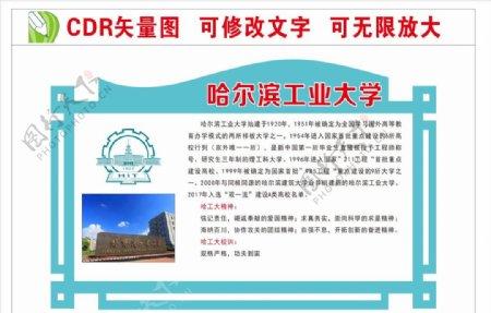 哈尔滨工业大学图片