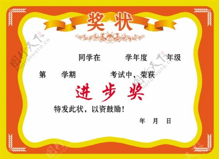 学生奖状表扬信图片