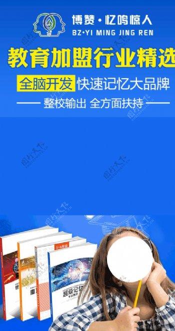 博赞教育视频内页图图片