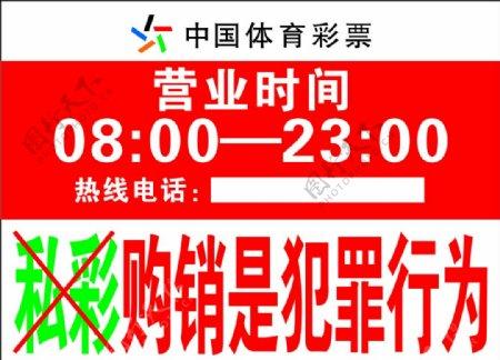 最新中国体育彩票营业时间表图片