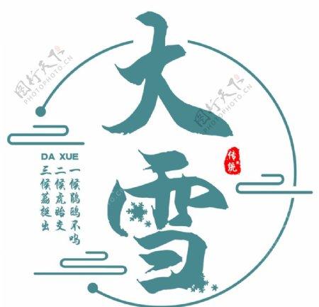 中国传统节气大雪图片