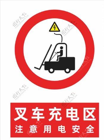 叉车充电区图片