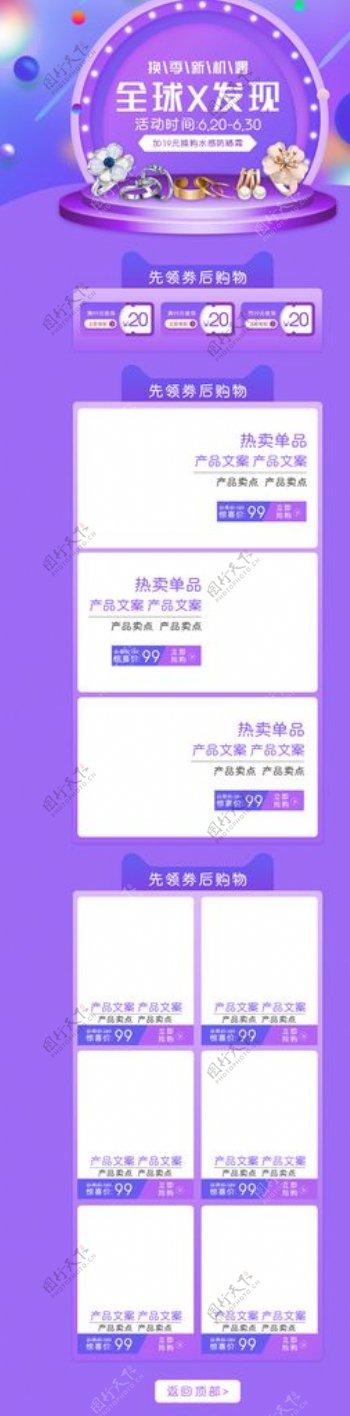 紫色活动促销页面设计图片